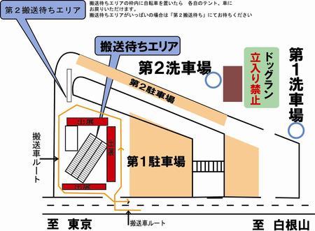 搬送ガイド.jpg